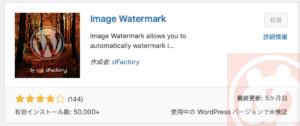 Image Watermarkの画像