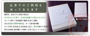 熨斗紙について(仏事)