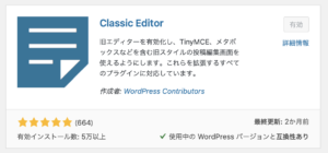 Classic Editor というプラグイン