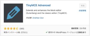 TinyMCE Advancedのプラグイン