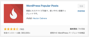 WordPress Popular Postsのプラグイン