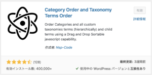 Category Order and Taxonomy Terms Order のプラグイン