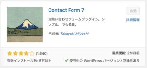 Contact Form 7というプラグイン
