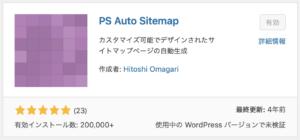 PS Auto Sitemap というプラグイン