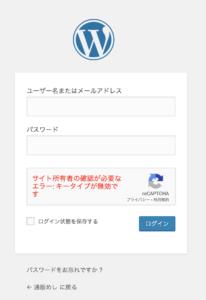 Login No Captcha reCAPTCHA の設定を間違った時の画像