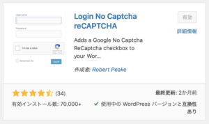 Login No Captcha reCAPTCHA の画像