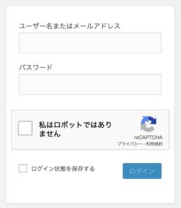 Login No Captcha reCAPTCHA を搭載した時の画像