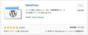 TablePress というプラグイン