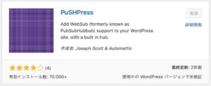 PuSHPress というプラグイン
