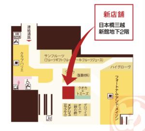 モンマルシェ日本橋三越店オープン