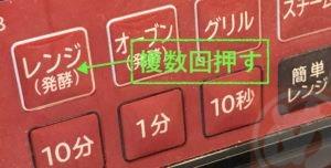 電子レンジの設定に注意!